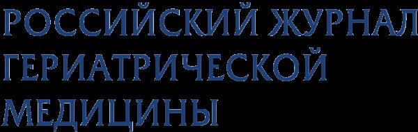 Российский журнал гериатрической медицины